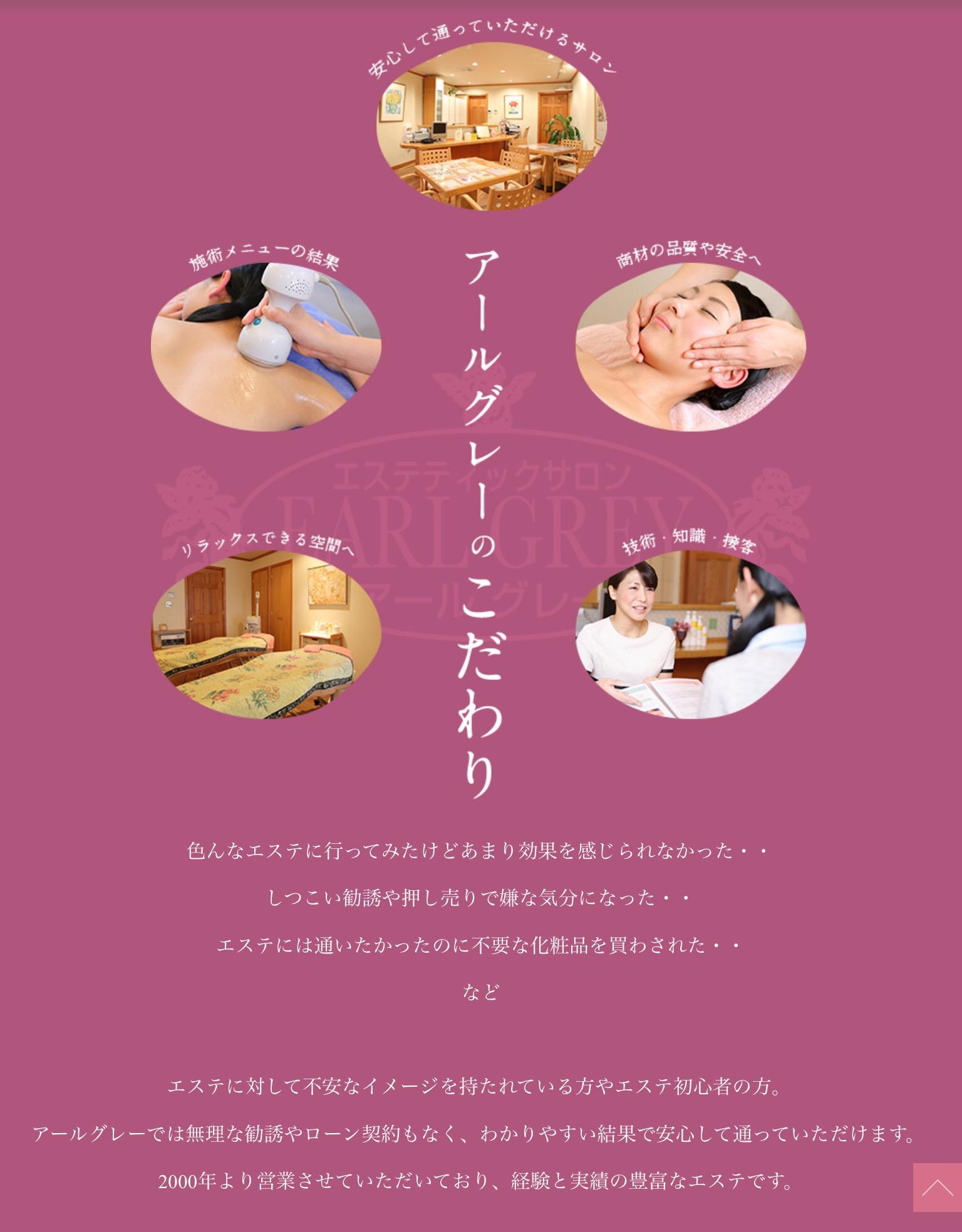 名古屋のエステアールグレーホームページ